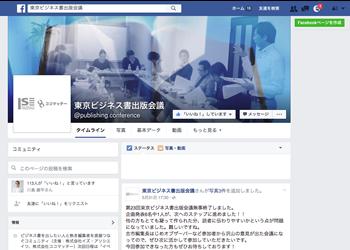東京ビジネス書出版会議