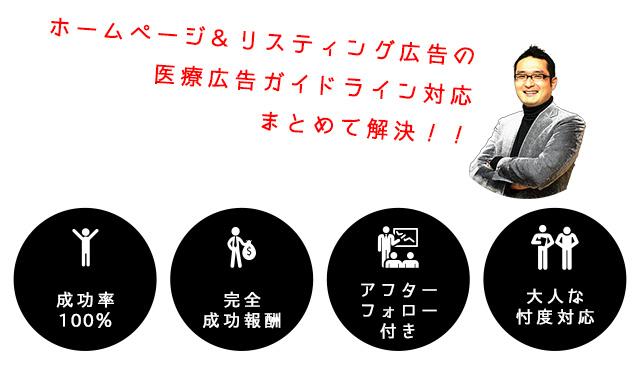ホームページ&リスティング広告の医療広告ガイドライン対応まとめて解決!!