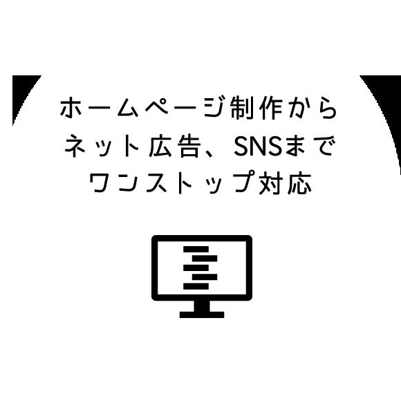 Webサイト・ホームページ制作からネット広告、SNSまで全てワンストップで対応できます