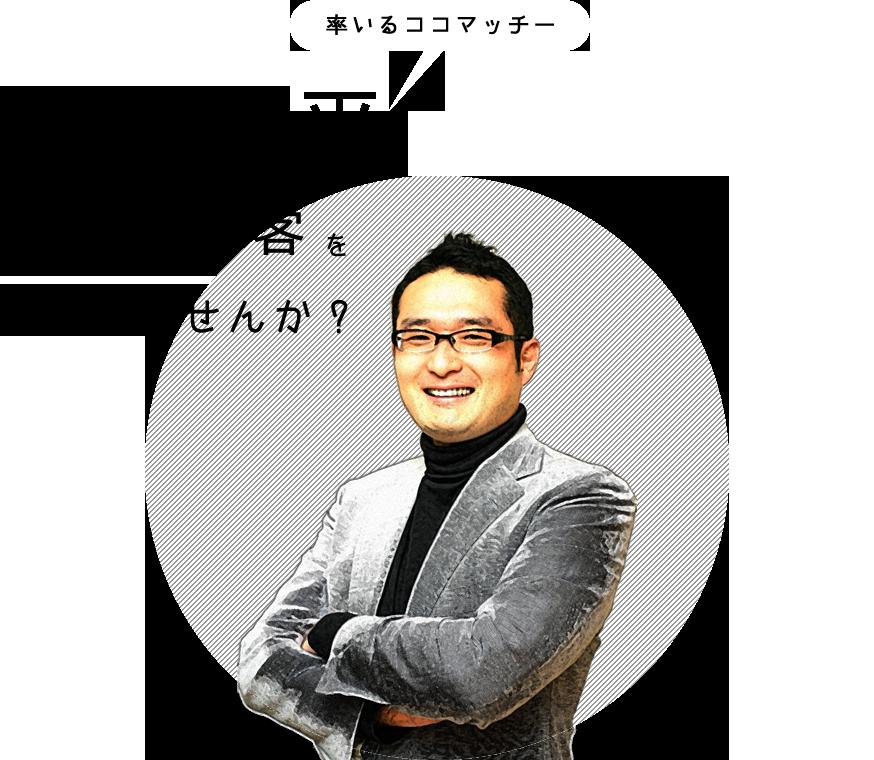 川島康平率いるココマッチーとネット集客を見直しませんか?